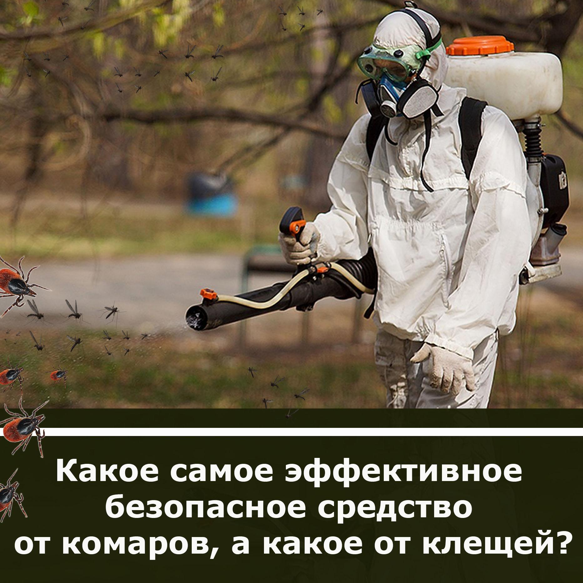 473 комары клещи