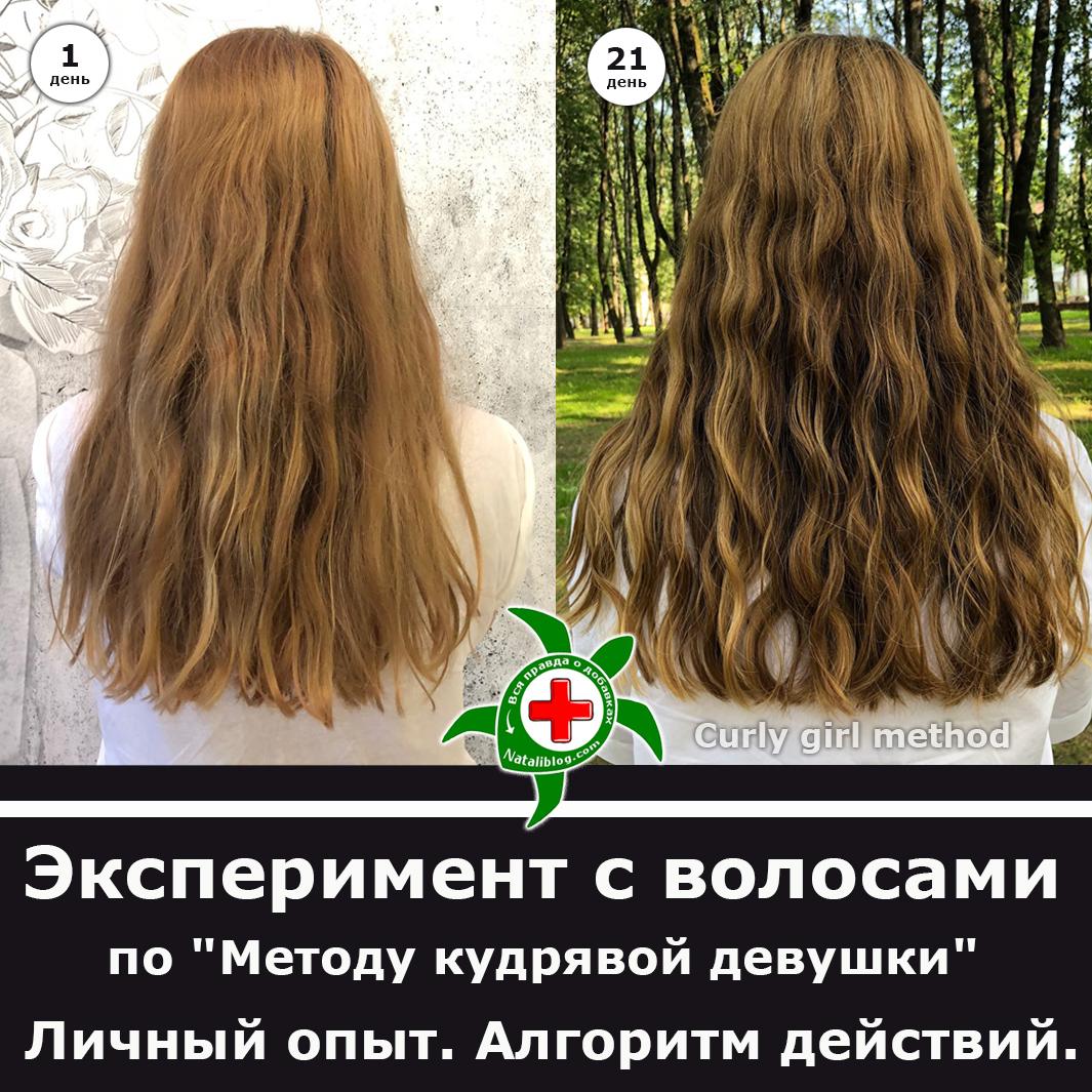 Curly girl method кудряшки завитушки волосы.jpg