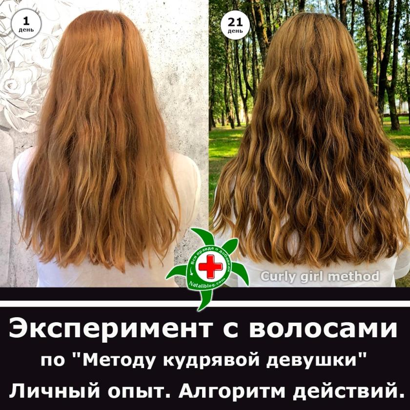 Curly girl method кудряшки завитушки волосы