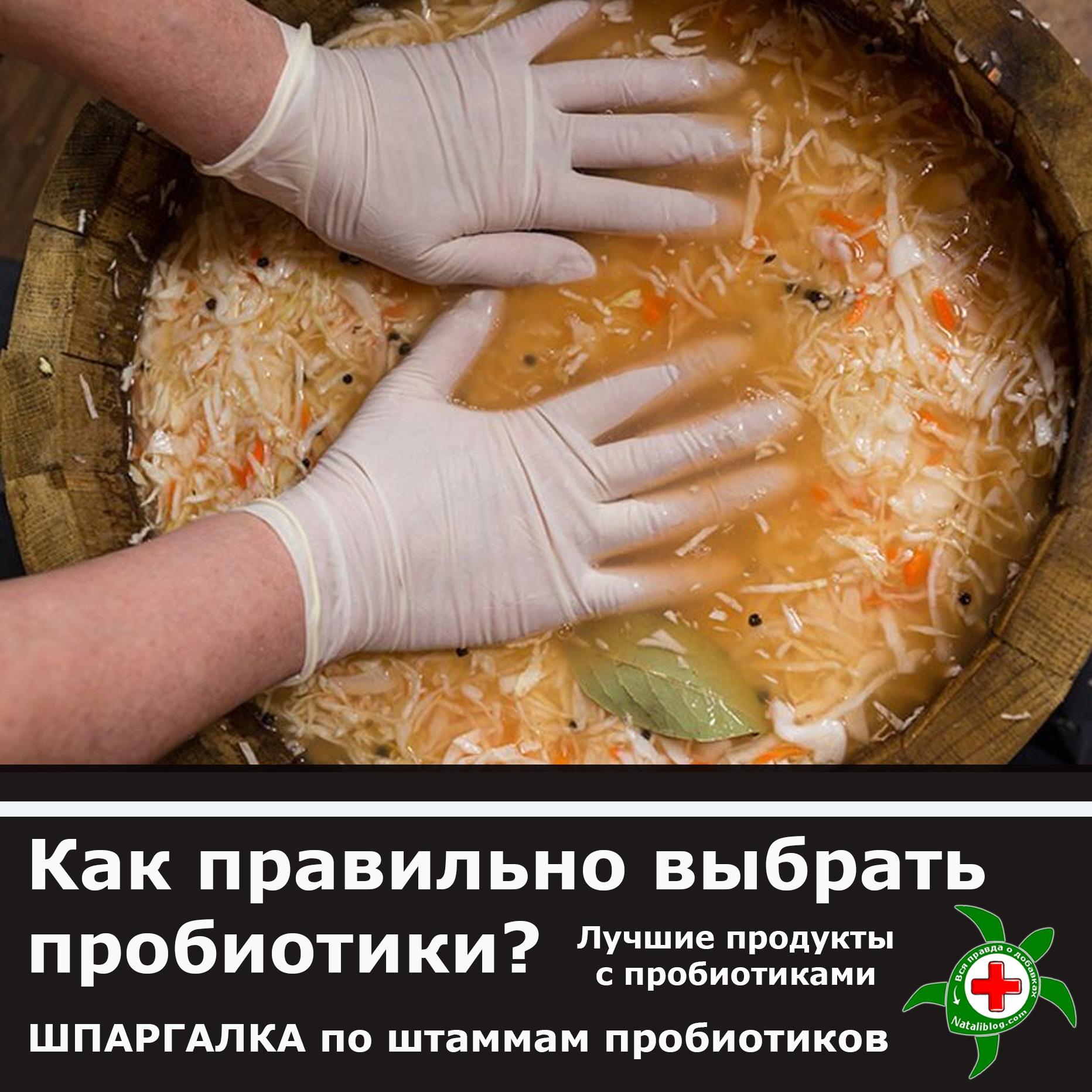 Пробиотики главная.jpg